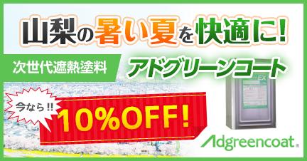 暑い夏を快適に!遮熱塗料アドグリーンコートが今なら施工価格10%OFF!